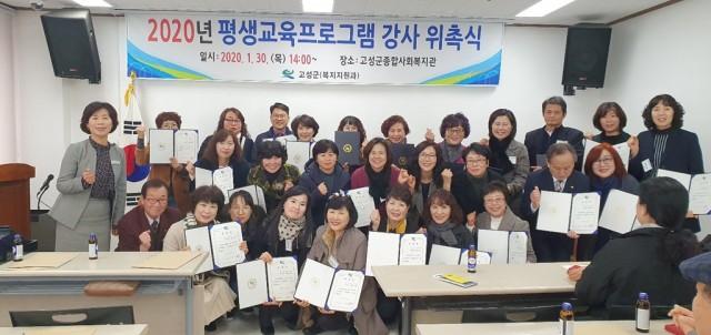고성군, 2020년 평생교육프로그램 강사 위촉식 개최(2).jpg