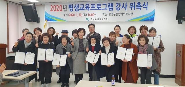 고성군, 2020년 평생교육프로그램 강사 위촉식 개최(1).jpg