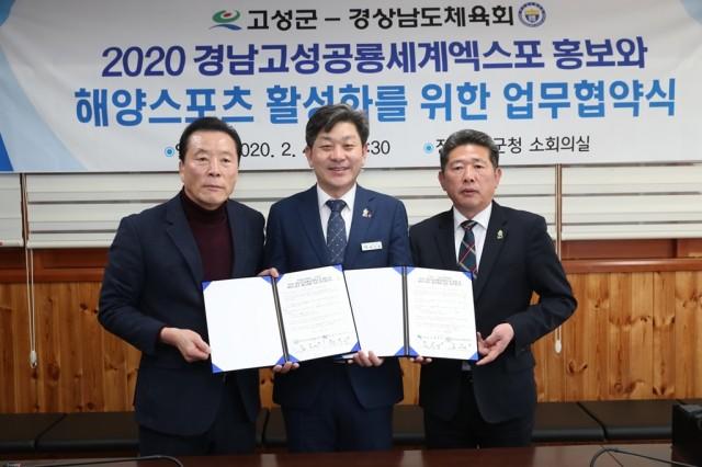 2월4일 해양스포츠활성화를 위한 업무협약식 (1).JPG