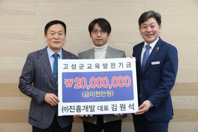 1월31일 교육발전기금 기탁식(진흥개발 김원석).JPG