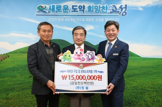 주식회사 정필, 2020공룡엑스포 성공 기원에 동참.JPG