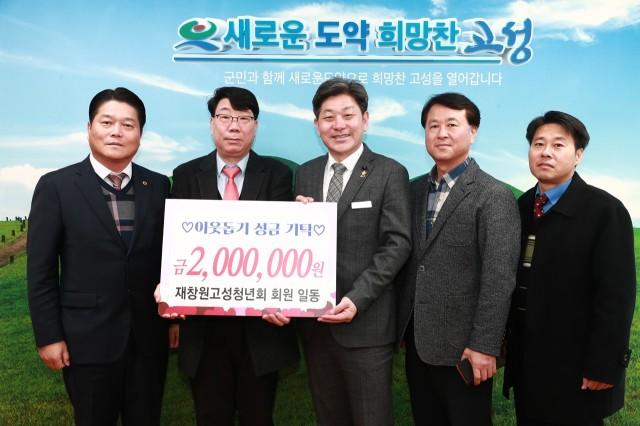 2월17일 이웃돕기 성금 기탁식(재창원고성청년회).JPG