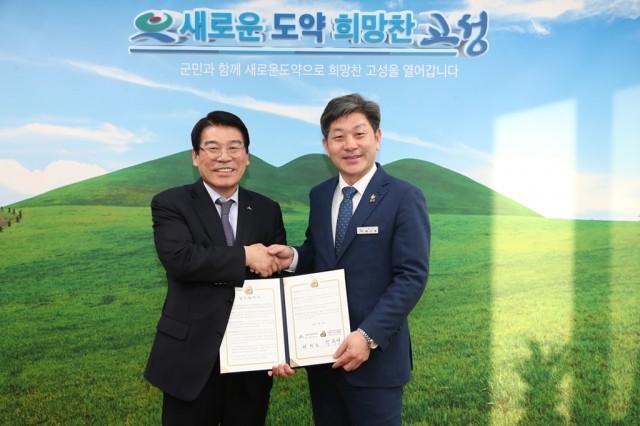2020고성공룡세계엑스포-산림조합중앙회 업무협약(1).jpg