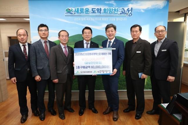 2020고성공룡세계엑스포-산림조합중앙회 업무협약(2).jpg