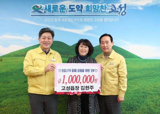(20200304)사진자료(김현주 고성읍장, 착한소비에 이어 1백만 원 착한기부 동참).jpg