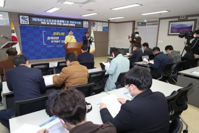 3월5일 엑스포관련 언론브리핑 (3).JPG