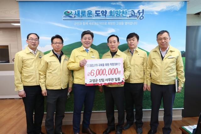 고성군 신임 사무관 일동, 착한기부 릴레이에 앞장서.jpg