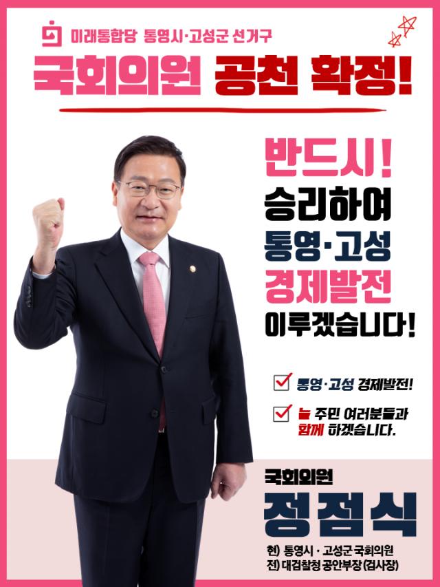 공천확정_미래통합당.png