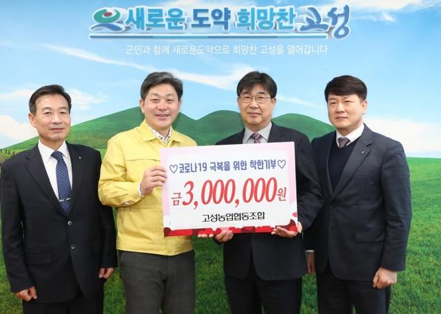 3월9일 코로나19 극복을 위한 착한기부 릴레이 (고성농업협동조합).jpg