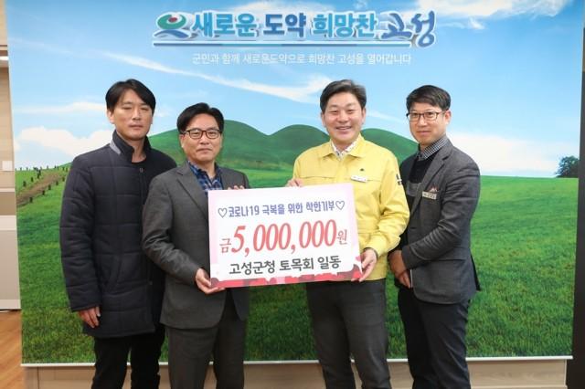 3월9일 코로나19 극복을 위한 착한기부 릴레이 (고성군청토목회).jpg