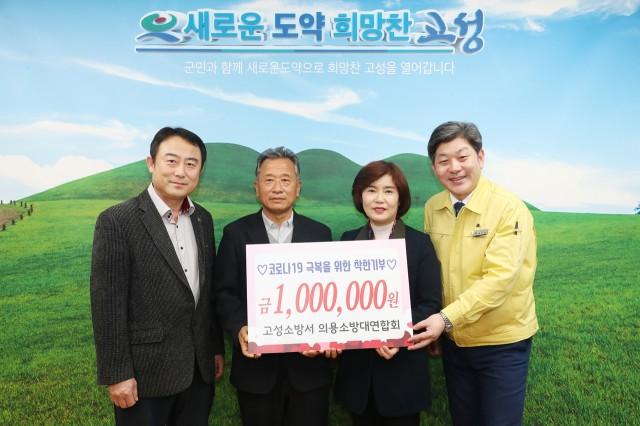 3월10일 코로나19 극복을 위한 착한기부 릴레이 (고성소방서 의용소방대연합회).JPG