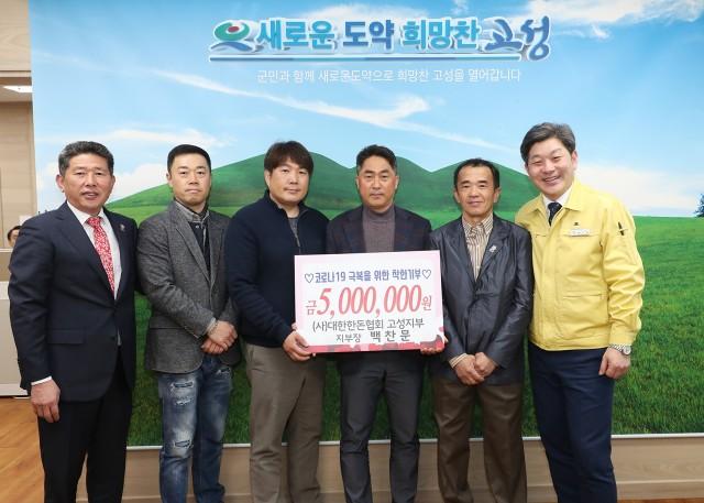 3월10일 코로나19 극복을 위한 착한기부 릴레이 ((사)대한한돈협회 고성지부).JPG
