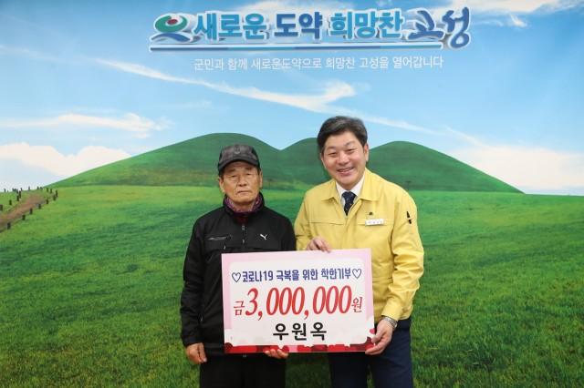 3월10일 코로나19 극복을 위한 착한기부 릴레이 (하이면 와룡리 우원옥).JPG