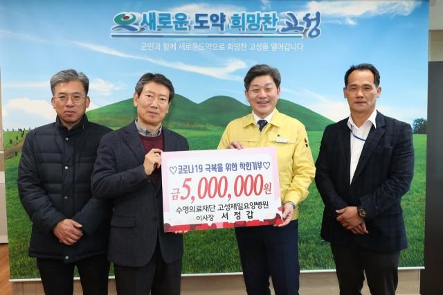 3월10일 코로나19 극복을 위한 착한기부 릴레이 (수영의료재단 고성제일요양병원).JPG