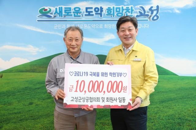 3월11일 코로나19 극복을 위한 착한기부 릴레이 (고성군상공협의회).JPG