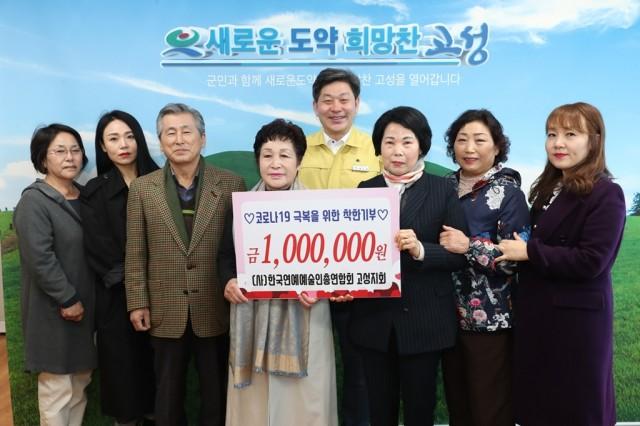3월12일 코로나19 극복을 위한 착한기부 릴레이 ((사)한국연예예술인총연합회 고성지회).jpg