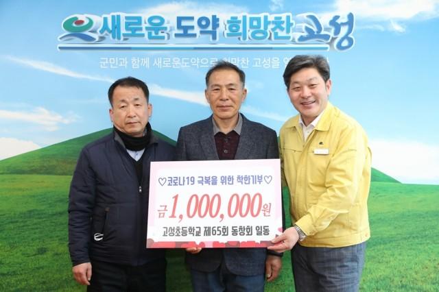 3월12일 코로나19 극복을 위한 착한기부 릴레이 (고성초등학교 제65회 동창회).jpg