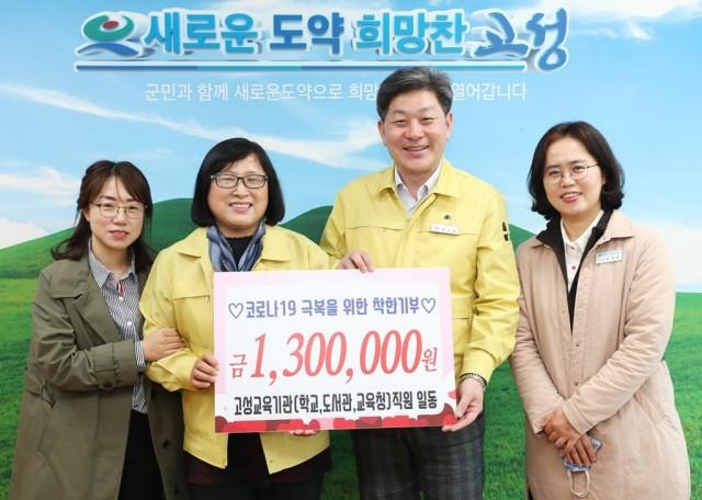 3월18일 코로나19 극복을 위한 착한기부 릴레이 (고성교육지원청).jpg