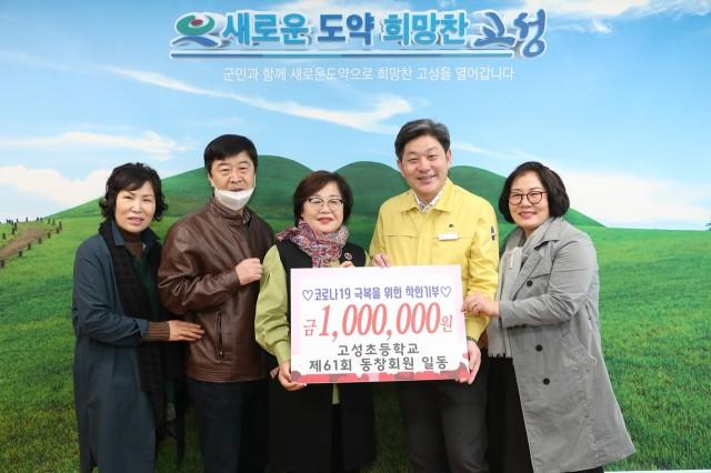 3월9일 코로나19 극복을 위한 착한기부 릴레이 (고성초등학교 제61회동창회원 일동).JPG