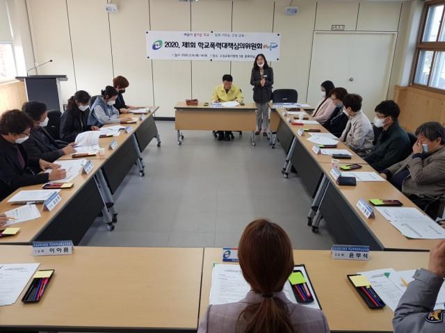 (제1회 학교폭력대책심의위원회 개최 3.19.)2.jpg
