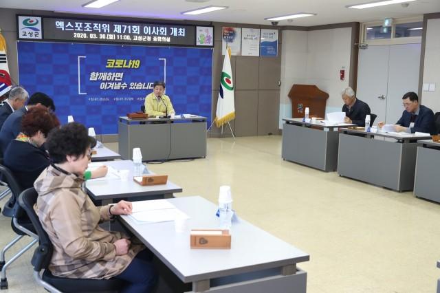 3월30일 엑스포 조직위원회 이사회 (3).JPG