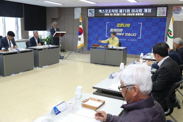 3월30일 엑스포 조직위원회 이사회 (2).JPG