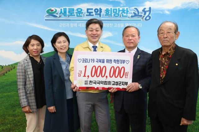 4월2일 코로나19 극복을 위한 착한 기부 릴레이 (한국국악협회 고성군지부).jpg