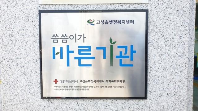 고성읍 행정복지센터, 읍면단위 최초 '씀씀이가 바른 기관' 등록 (2).jpg