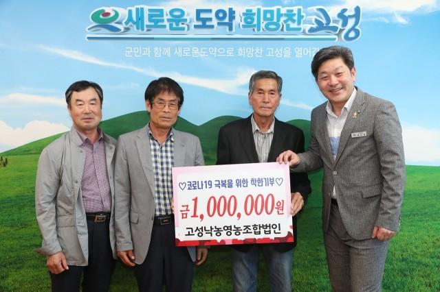 5월11일 코로나19 극복을 위한 착한 기부 릴레이 (고성낙농영농조합법인).JPG