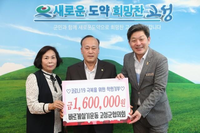 5월11일 코로나19 극복을 위한 착한 기부 릴레이 (바르게살기 고성군협의회).JPG