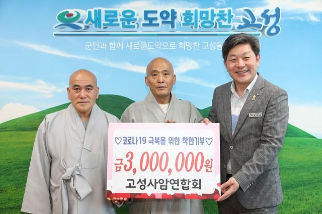 5월11일 코로나19 극복을 위한 착한 기부 릴레이 (고성사암연합회).JPG