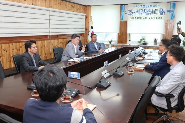 월13일 마스크 생산공장 설립을 위한 고성군 (주)도담 MOU (1).jpg