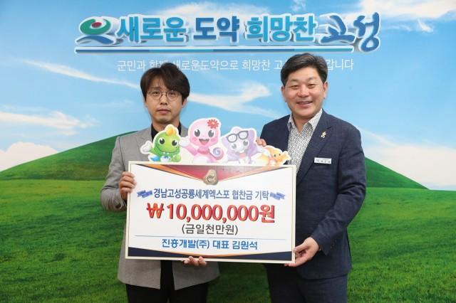 진흥개발(주),공룡엑스포 성공적 개최를 위한 협찬금 기탁.jpg