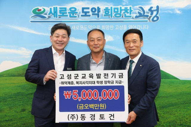 5월18일 교육발전기금 기탁식 (동경토건).JPG