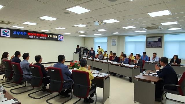 고성 스마트축산 ICT 시범단지 조기 착공을 위한 「고성축산 혁신추진단」2차 회의 개최.jpg
