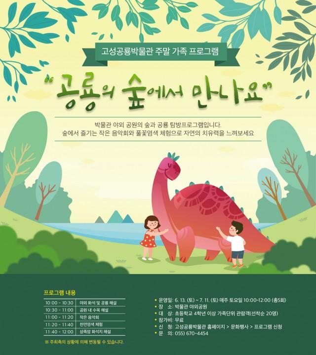 홍보 포스터(공룡의 숲에서 만나요).jpg