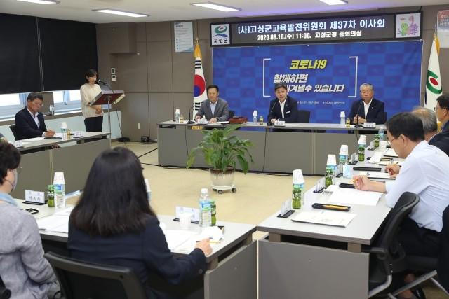 2-1. 6월10일 교육발전위원회 이사회 (2) (1).jpg