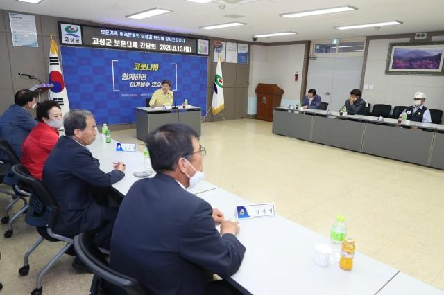 1-1. 6월15일 2020 보훈단체 간담회 (2).JPG