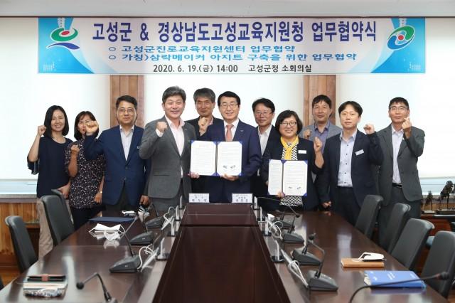 (가칭)삼락메이커 아지트 업무협약식.JPG