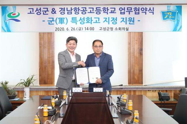 6월26일 고성군&경남항공고등학교 업무협약식 (1).JPG