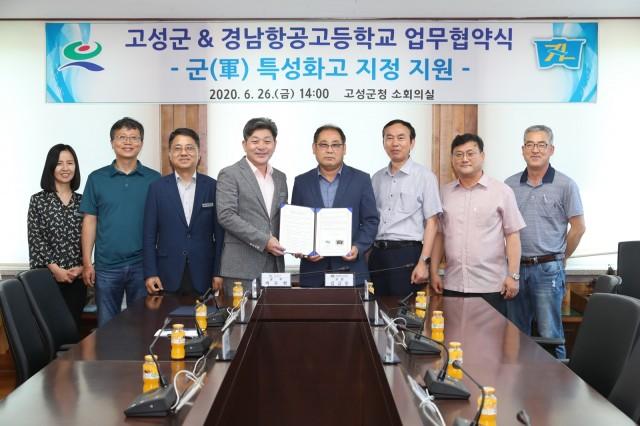 6월26일 고성군&경남항공고등학교 업무협약식 (2).JPG