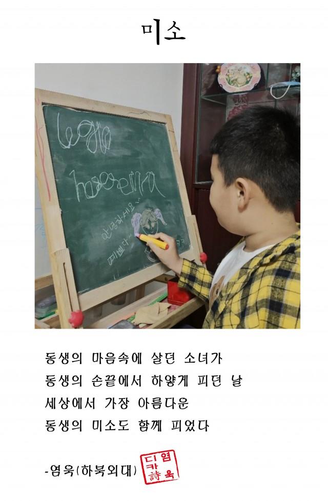 제3회 중국대학생 한글디카시공모전 대상 수상작(염욱).jpg