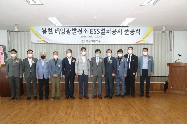 7월8일 봉현태양광발전소 ess 준공식 (3).JPG