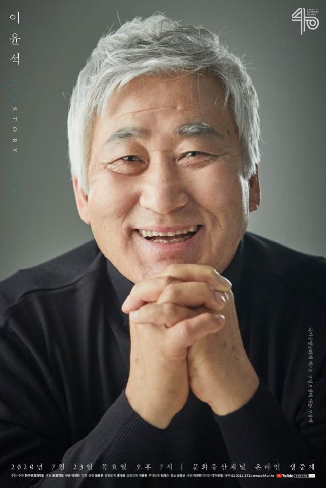 The story 인간문화재 포스터.jpg