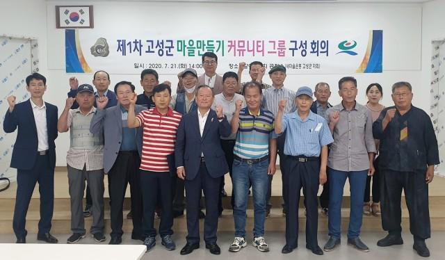 4-1 고성군 마을 만들기 협의회 설립 총회.jpg