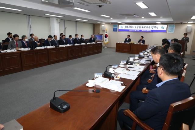 2-2 상생과 협력 고성군-해운대구 우호교류협약 체결.jpg