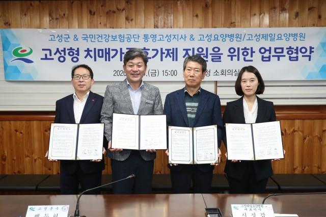 1-1 고성형 치매가족휴가제 지원을 위한 업무 협약.JPG