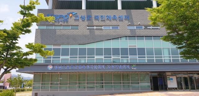 고성군국민체육센터.jpg