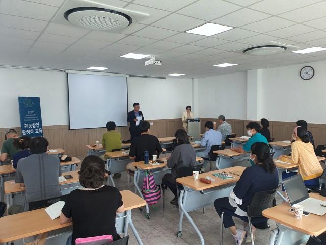 6-1 귀농 창업 활성화 기본교육 개강.jpg