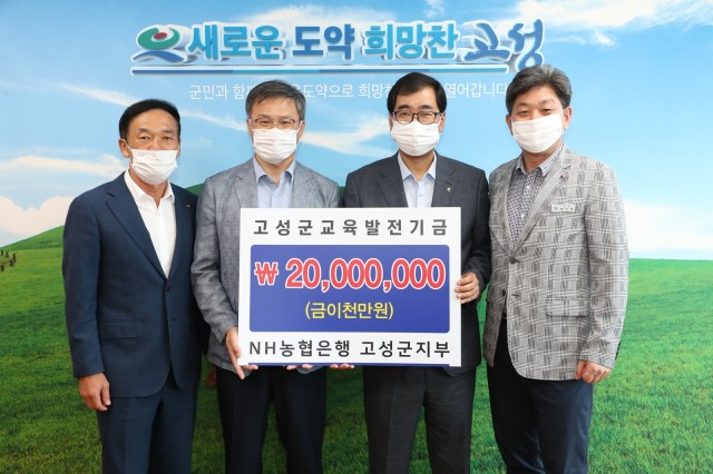2-0. 8월21일 교육발전기금 기탁식 (NH농협 고성군지부).JPG
